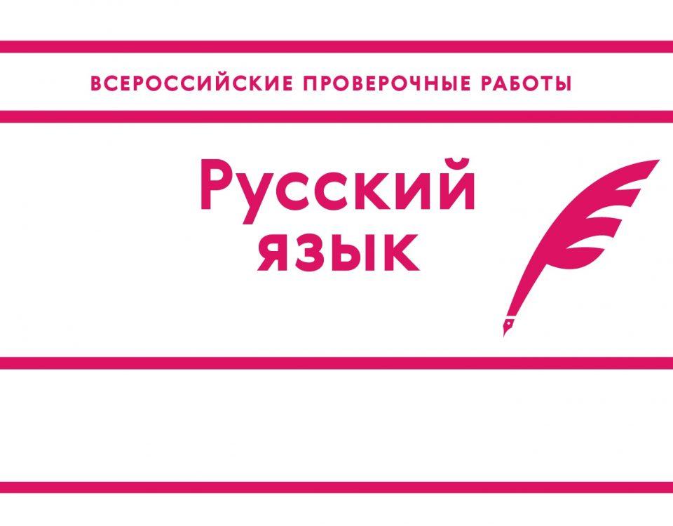 ВПР- Русский язык