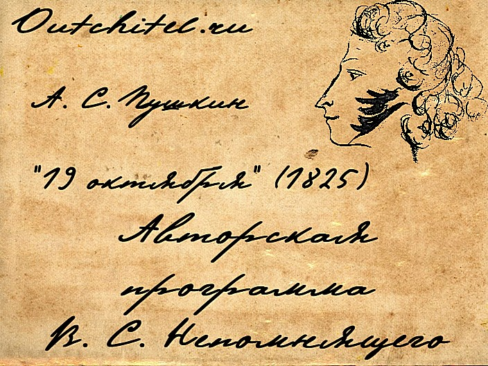 А. С. Пушкин. 19 октября. Непомнящий.