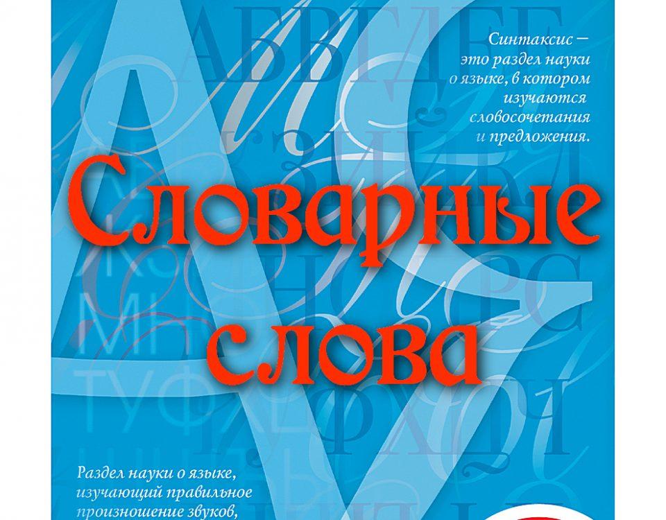 Словарые слова к учебнику Разумовской. 5 класс