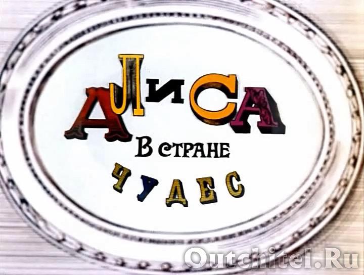 Алиса в Стране чудес. Каламбур. Языковая игра