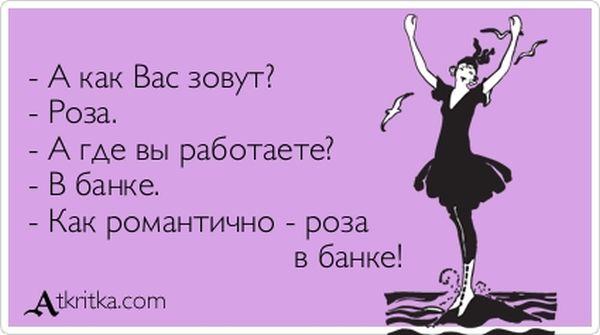 """Как романтично: """"роза в банке""""!"""