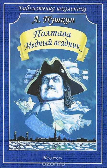 """А. С. Пушкин. Полтава и """"Медный всадник"""" — к школе."""