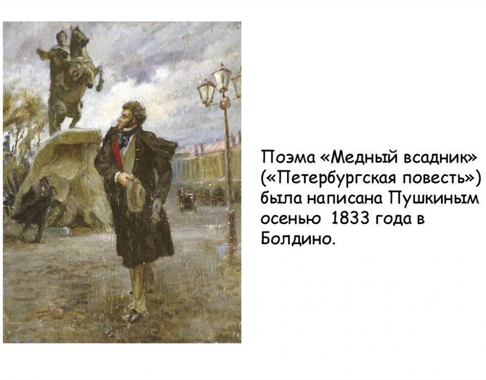 """""""Медный всадник"""" — петербургская повесть А. С. Пушкина"""