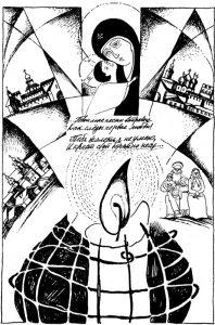 «Россия». Художник Н. Красовитова. 2004