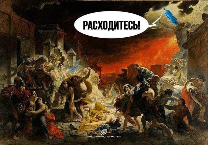 """""""Последний день Помпеи"""" — коронавирус"""