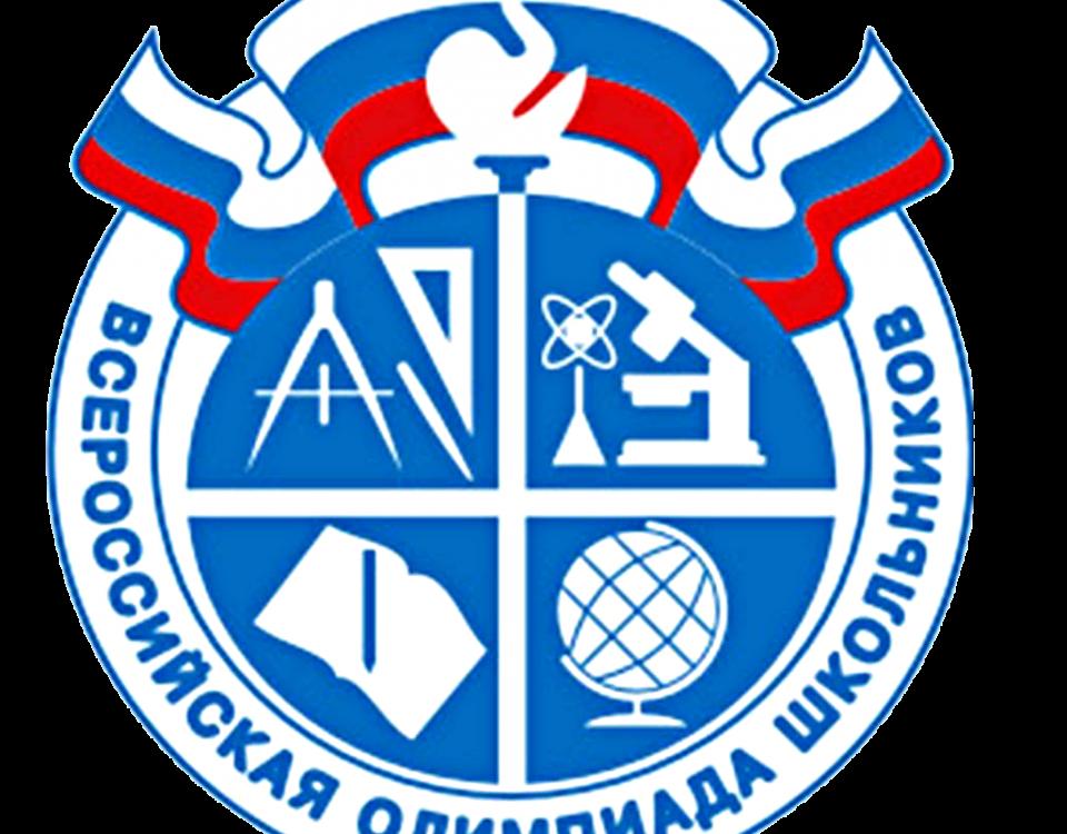 Всероссийская олимпиада школьников (логотип)