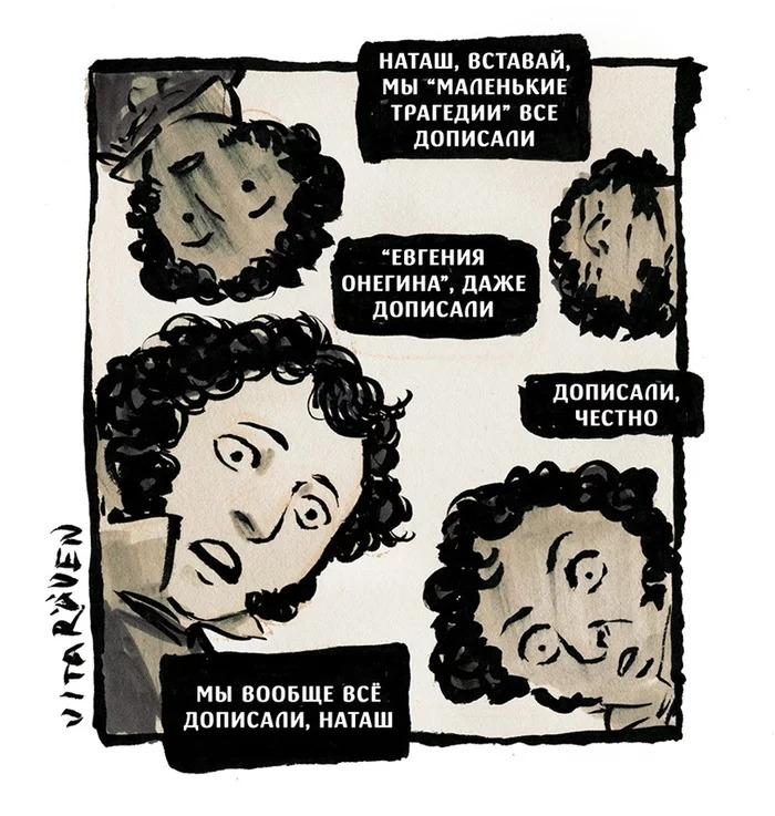 Пушкин обращается к своей невесте Наталье Гончаровой (мем)