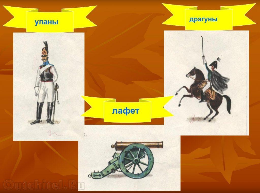 Уланы, драгуны, лафет. Сост. Т. А. Каян.