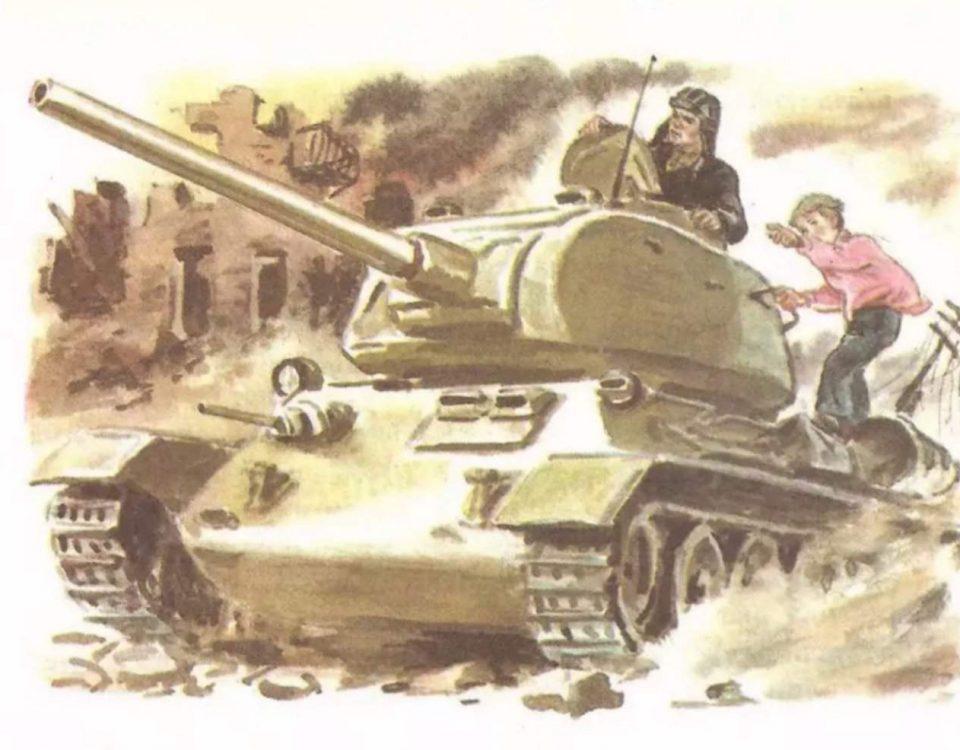 А. Т. Твардовский. Рассказ танкиста.