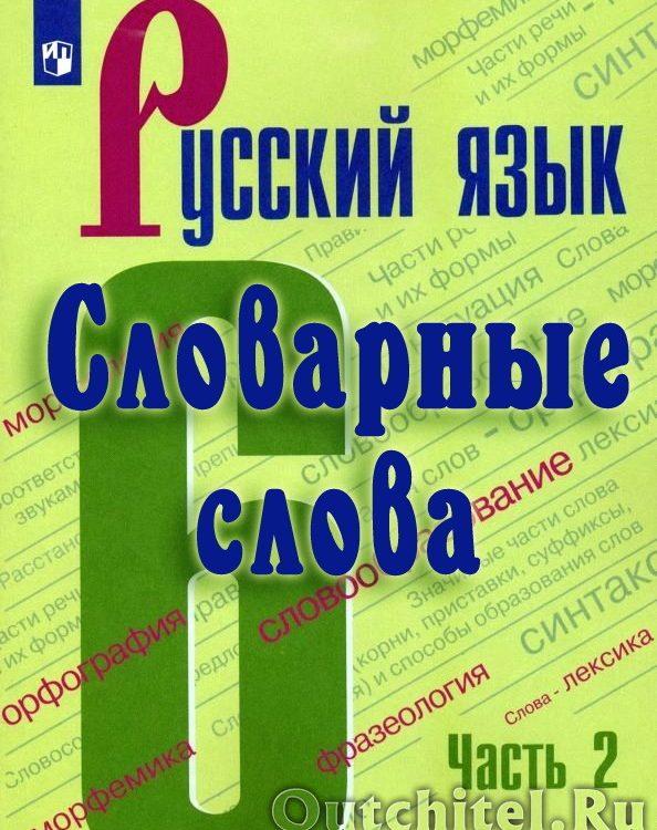 Ладыженская. 6 класс. Словарные слова